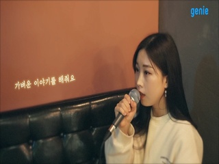 우은미 - [가벼운 이야기] '가벼운 이야기' LIVE 영상