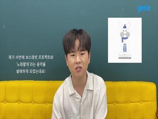보스래빗 프로젝트 - [노래할게] '김영근' 인사 영상