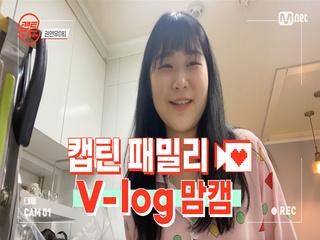 [캡틴] 패밀리 V-log 맘캠 | 장르 TOP 미션 설명회 전날 밤 #권연우