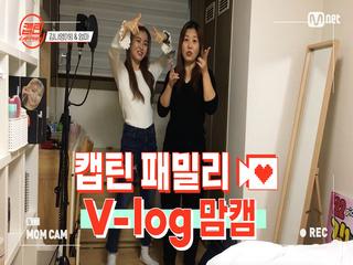 [캡틴] 패밀리 V-log 맘캠 | 장르 TOP 미션 설명회 전날 밤 #김나영