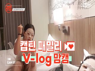 [캡틴] 패밀리 V-log 맘캠 | 장르 TOP 미션 설명회 전날 밤 #김도현
