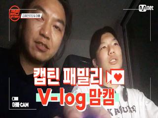 [캡틴] 패밀리 V-log 맘캠 | 장르 TOP 미션 설명회 전날 밤 #김예찬