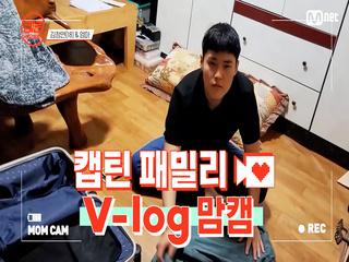 [캡틴] 패밀리 V-log 맘캠 | 장르 TOP 미션 설명회 전날 밤 #김정연