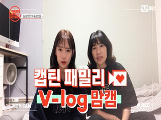 [캡틴] 패밀리 V-log 맘캠 | 장르 TOP 미션 설명회 전날 밤 #김채영
