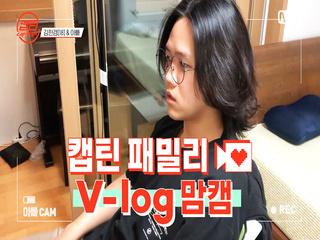 [캡틴] 패밀리 V-log 맘캠 | 장르 TOP 미션 설명회 전날 밤 #김한겸