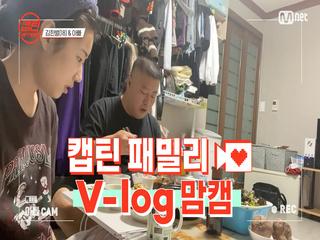 [캡틴] 패밀리 V-log 맘캠 | 장르 TOP 미션 설명회 전날 밤 #김한별
