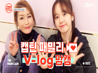 [캡틴] 패밀리 V-log 맘캠 | 장르 TOP 미션 설명회 전날 밤 #김형신