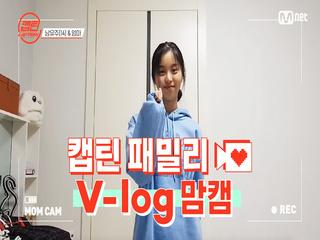 [캡틴] 패밀리 V-log 맘캠 | 장르 TOP 미션 설명회 전날 밤 #남유주