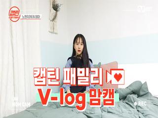 [캡틴] 패밀리 V-log 맘캠 | 장르 TOP 미션 설명회 전날 밤 #노현지