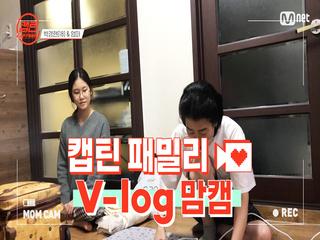 [캡틴] 패밀리 V-log 맘캠 | 장르 TOP 미션 설명회 전날 밤 #박경현