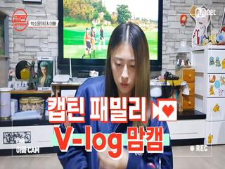 [캡틴] 패밀리 V-log 맘캠 | 장르 TOP 미션 설명회 전날 밤 #박소윤
