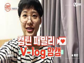 [캡틴] 패밀리 V-log 맘캠 | 장르 TOP 미션 설명회 전날 밤 #박해원