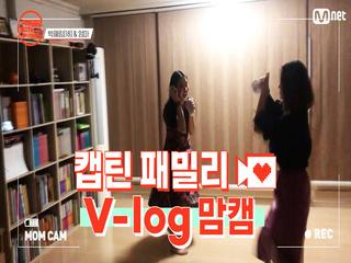 [캡틴] 패밀리 V-log 맘캠 | 장르 TOP 미션 설명회 전날 밤 #박혜림