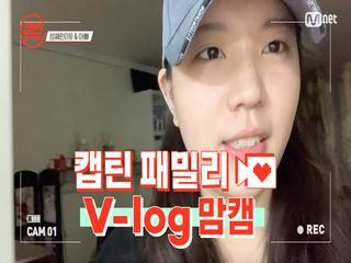 [캡틴] 패밀리 V-log 맘캠 | 장르 TOP 미션 설명회 전날 밤 #성혜린