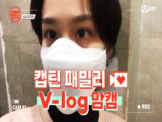 [캡틴] 패밀리 V-log 맘캠 | 장르 TOP 미션 설명회 전날 밤 #송수우