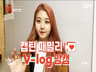 [캡틴] 패밀리 V-log 맘캠 | 장르 TOP 미션 설명회 전날 밤 #오서현