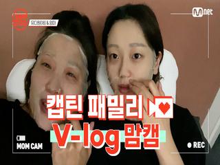 [캡틴] 패밀리 V-log 맘캠 | 장르 TOP 미션 설명회 전날 밤 #유다원