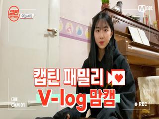 [캡틴] 패밀리 V-log 맘캠 | 장르 TOP 미션 설명회 전날 밤 #유민하