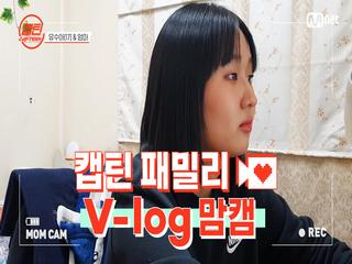 [캡틴] 패밀리 V-log 맘캠 | 장르 TOP 미션 설명회 전날 밤 #유수아