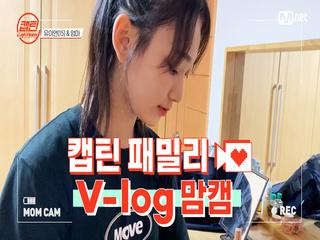 [캡틴] 패밀리 V-log 맘캠 | 장르 TOP 미션 설명회 전날 밤 #유아연