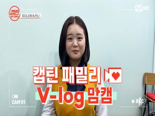 [캡틴] 패밀리 V-log 맘캠 | 장르 TOP 미션 설명회 전날 밤 #유지니