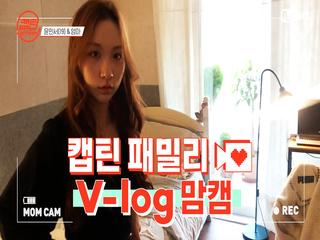 [캡틴] 패밀리 V-log 맘캠 | 장르 TOP 미션 설명회 전날 밤 #윤민서