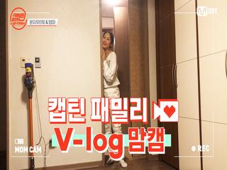 [캡틴] 패밀리 V-log 맘캠 | 장르 TOP 미션 설명회 전날 밤 #윤지우