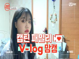 [캡틴] 패밀리 V-log 맘캠 | 장르 TOP 미션 설명회 전날 밤 #이서빈