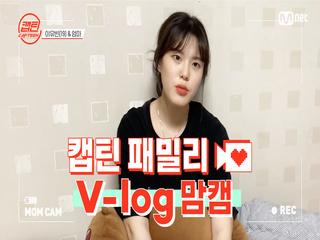 [캡틴] 패밀리 V-log 맘캠 | 장르 TOP 미션 설명회 전날 밤 #이유빈