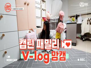 [캡틴] 패밀리 V-log 맘캠 | 장르 TOP 미션 설명회 전날 밤 #이재은