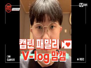 [캡틴] 패밀리 V-log 맘캠 | 장르 TOP 미션 설명회 전날 밤 #전정인