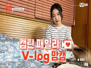 [캡틴] 패밀리 V-log 맘캠 | 장르 TOP 미션 설명회 전날 밤 #정선아