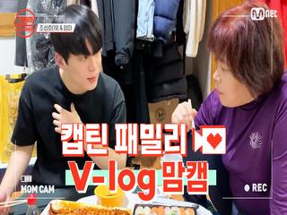 [캡틴] 패밀리 V-log 맘캠 | 장르 TOP 미션 설명회 전날 밤 #조성호