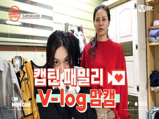 [캡틴] 패밀리 V-log 맘캠 | 장르 TOP 미션 설명회 전날 밤 #조세빈