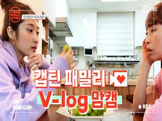 [캡틴] 패밀리 V-log 맘캠 | 장르 TOP 미션 설명회 전날 밤 #조아영