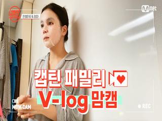 [캡틴] 패밀리 V-log 맘캠 | 장르 TOP 미션 설명회 전날 밤 #한별