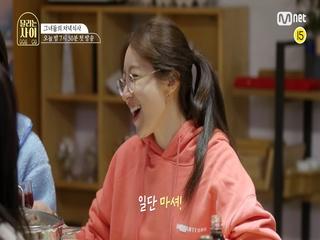 [1회/선공개] '어..일단 마셔!!!!' 함박웃음 가득한 그녀들의 첫 저녁식사