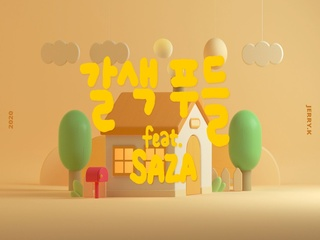 갈색 푸들 (Feat. SAZA)