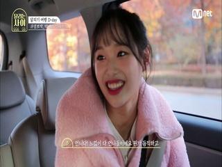 [1회] '↗꺄아아아↗ '귀엽고 사랑스럽고 다하는 의문의 멤버(?)