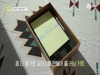 [1회] 다섯 멤버 전용! <달리는 사이> 러닝키트 공개♡