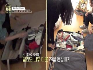 [1회] '미니멀↔맥시멈' 29세 동갑내기들의 짐풀기
