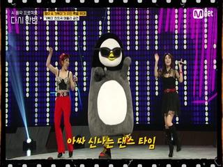 [다시한번] ♬거북이 히트곡 메들리 (비행기+왜이래+빙고) by 거북이 with 펭수