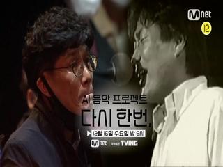 [다시한번/2회예고] 너무 보고싶다.. 별이 된 전설의 가객, 김현식이 다시 한번 찾아옵니다