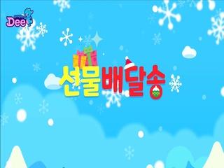 크리스마스 선물 배달송 (Eng Ver.)