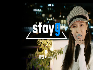 [stayg] 유빈 - Wave 라이브 영상