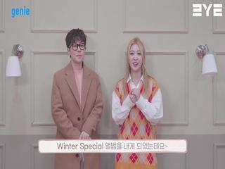 하은 (3YE) - [Winter Special] '하은 & 딘딘' 발매 인사 영상