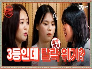 [캡틴/4회선공개] '서윤아, 할 마음 있지?' 쟁쟁한 팀원들 사이 겉도는 박서윤의 위기 l 오늘 저녁 8시 30분 Mnet