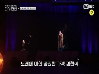 [다시한번/2회예고] 2020년 故김현식이 다시 한번 우리 곁을 찾아옵니다