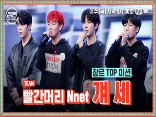 [4회] 빨간머리 Nnet - 걔 세 @장르 TOP 미션
