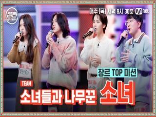 [4회] 소녀들과 나무꾼 - 소녀 @장르 TOP 미션